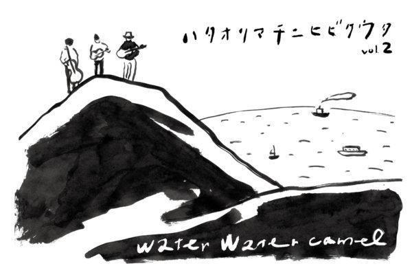 WATER WATER CAMEL