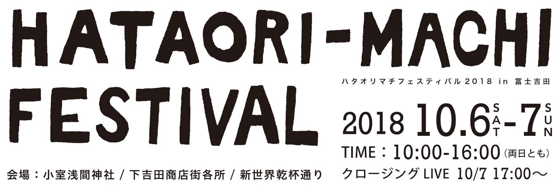 ハタオリマチフェスティバル2018