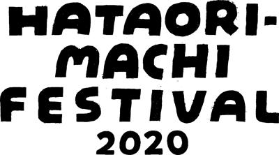 ハタオリマチフェスティバル 2020