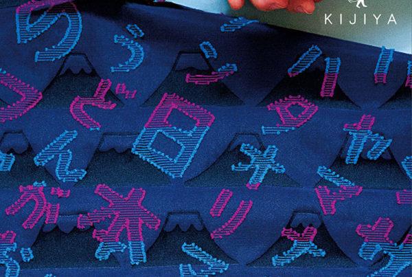 山梨県絹人繊織物工業組合